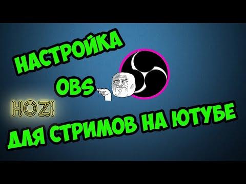 Полная настройка OBS STUDIO для СТРИМА
