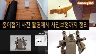 종이접기 작품 사진촬영, 사진보정 과정 보여드려요! (…