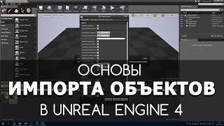 Основы импорта объектов в Unreal Engine 4 | Видео уроки на русском для начинающих
