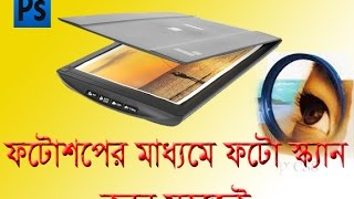 how to scan a documents with adobe photoshop and file save to JPEG format Bangla tutorial by iqbal