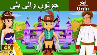 جوتوں والی بلی | Puss in Boots in Urdu | Urdu Story | Stories in Urdu | Urdu Fairy Tales