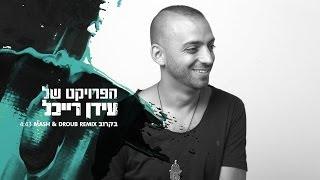 The Idan Raichel project - Be
