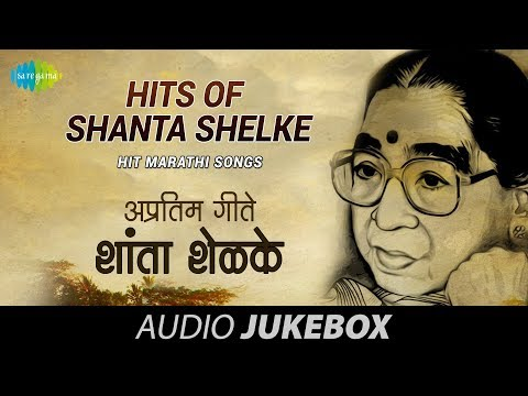 Hits of  Shanta Shelke | Hit Marathi Songs | Audio Juke Box