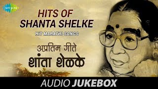 Hits of  Shanta Shelke | Hit Marathi Songs | Audio Juke Box
