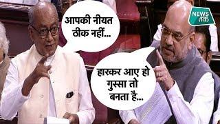 संसद में क्यों भिड़ गए Amit Shah और Digvijay Singh? EXCLUSIVE