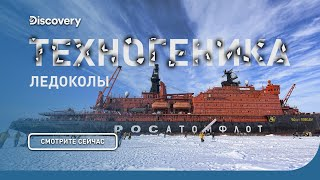 Ледоколы | Техногеника | Discovery Channel