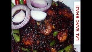 Red Spinach recipe - Lal Saag Bhaji - Lal Shak Bhaji With Chingri - Shak Vaji Bengali Style