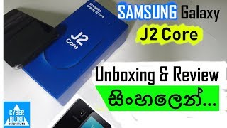 Samsung Galaxy J2 Core - Unboxing & සිංහල Review
