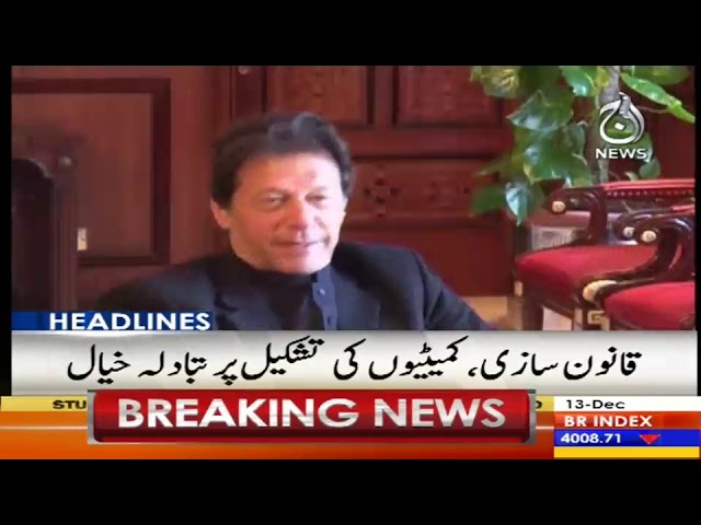 Headlines 3 PM | 13 December 2018 | Aaj News