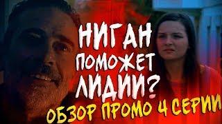 Ходячие мертвецы 10 сезон 4 серия - НИГАН ПОМОЖЕТ ЛИДИИ? - Обзор промо