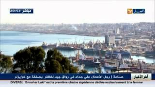 لا يفوتك مشاهدة عقد خمسة اتفاقيات شراكة صناعية بين الجزائر و ايطاليا