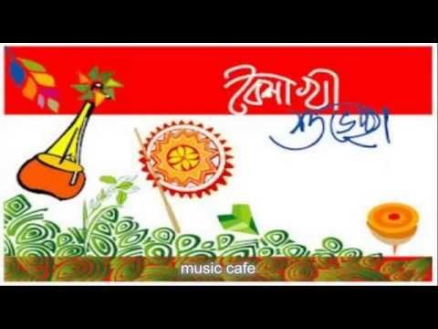 Esho Hey Boishakh By Sadi Mahamud Mp3