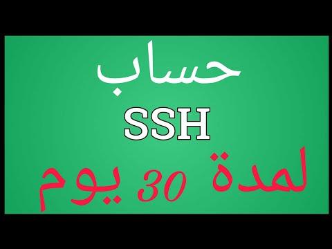 طريقة انشاء حساب ssh لمدة 30 يوم