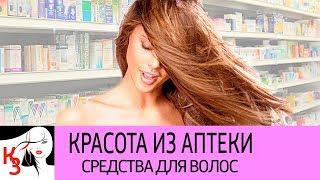 УХОД ЗА ВОЛОСАМИ. Обзор средств из аптеки для красоты и здоровья волос