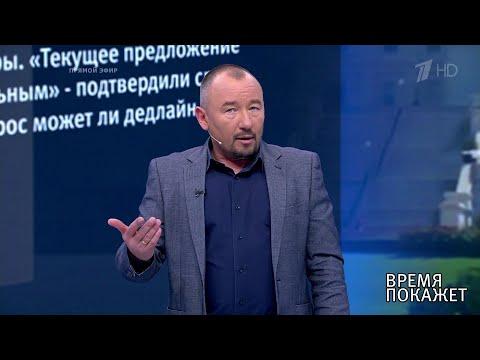 Ультиматум Анкаре. Время покажет. Выпуск от 22.05.2019