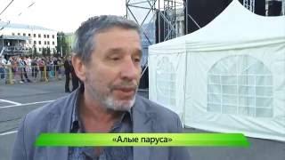 «Алые паруса» в Кирове на Театральной площади