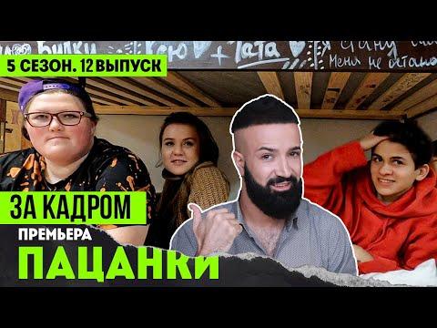 Пацанки. 5 сезон , 12 выпуск  - ЗА КАДРОМ, БЕЗ ЦЕНЗУРЫ