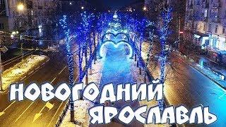 Новогодняя сказка в Ярославле: сегодня и в прошлые десятилетия