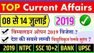 July second week current affairs 2019 in hindi and English Weekly CA RAILWAY NTPC SSC CHSL YT STUDY