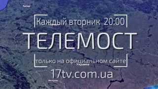 Телемост: каждый ВТОРНИК в 20:00 на 17  канале