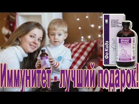 Иммунитет повысить у ребенка