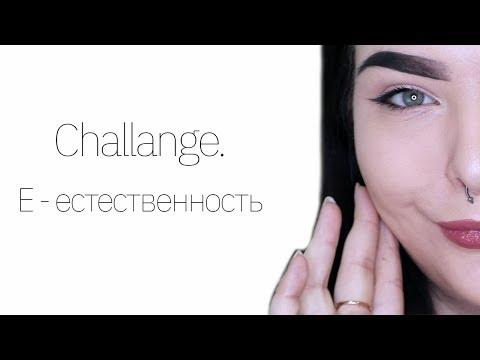 CHALLENGE:  натуральный макияж. Тестируем Sephorabox!