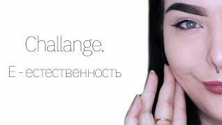 CHALLENGE натуральный макияж Тестируем sephorabox