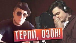 Игорь Престолов - Терпи, Озон