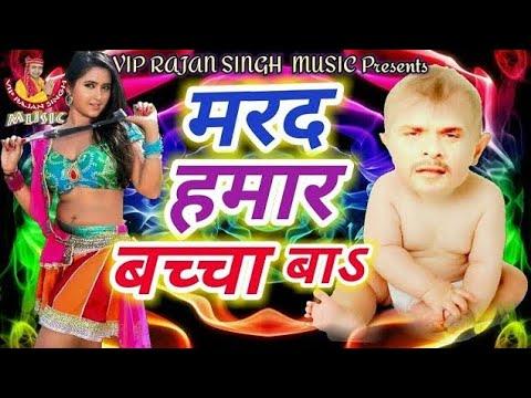 Marad Abhi Bacha Ba ♦️Khesari Lal Yadav ♦️ 2017 Bhojpuri song