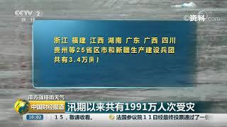 [中国财经报道]南方强降雨天气 汛期以来共有1991万人次受灾| CCTV财经