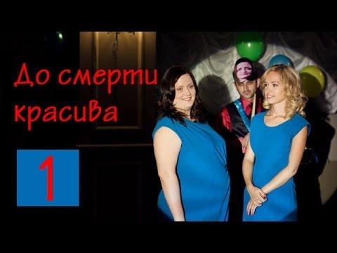 Самая красивая - 2 (2008) @ Русские сериалы
