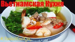 Готовлю по Вашим просьбам Мой любимый СУП вьетнамская кухня Люда Изи Кук азиатская кухня