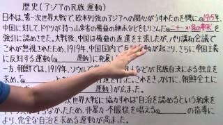 【社会】  歴史-72  アジアの民族運動