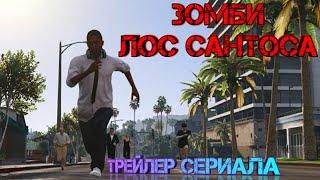 Трейлер нового сериала GTA 5 -Зомби Лос-Сантоса