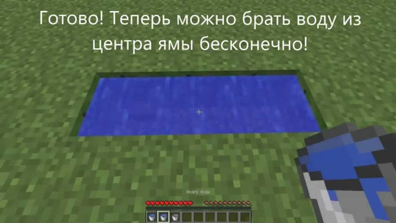 Minecraft как сделать бесконечный источник фото 385