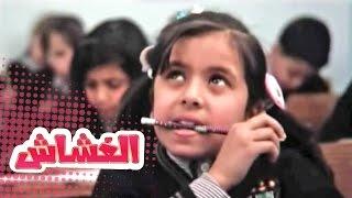 الغشاش في الامتحانات - بشرى عواد ومجاهد هشام | قناة كراميش