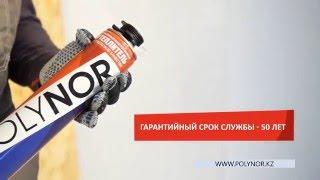 Инструкция по пользованию утеплителем Polynor. Алматы, Казахстан(, 2015-12-15T15:28:55.000Z)