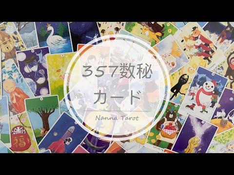 開箱  日本357秘術神諭卡 • 357数秘カード // Nanna Tarot