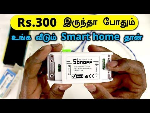 Rs.300 இருந்தா போதும் உங்க வீடும் Smart Home தான் - Loud Oli Tech - Part 1