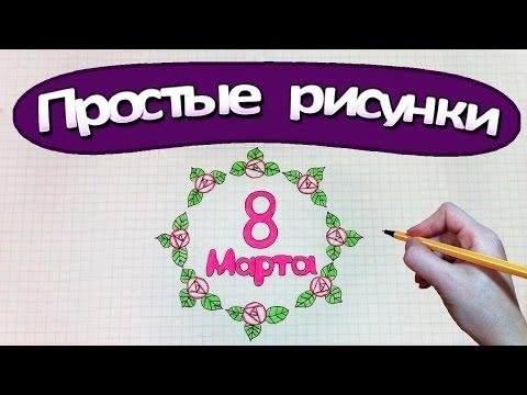 Простые рисунки #389 Рисунок к 8 Марта / Отлично подойдет для открытки своими руками