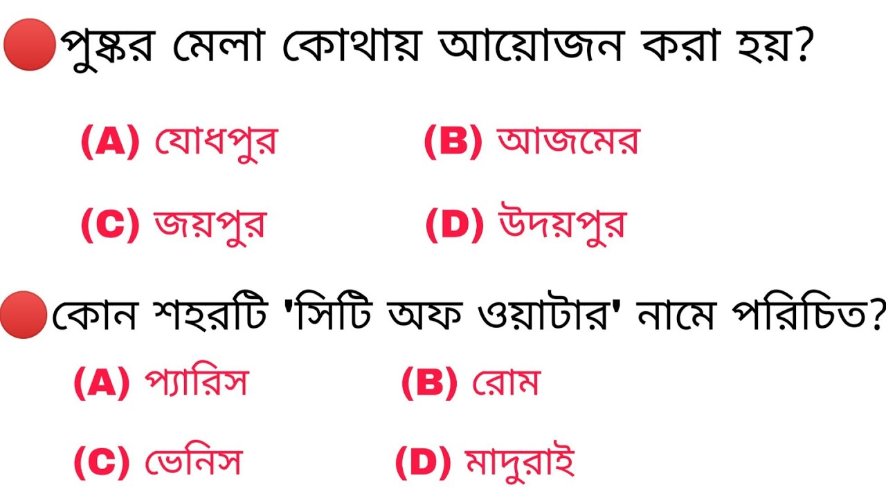 Gk in bengali   গুরুত্বপূর্ণ প্রশ্ন    for Army, Air force XY, Navy (GD)   Day#3  important Gk