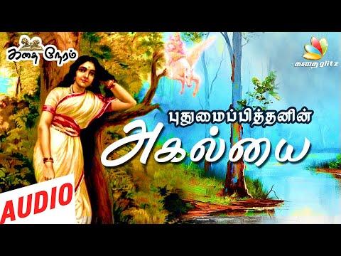 அகல்யை | Agalyai | Pudhumaipithan Tamil Stories - Kathai Neram | Kadhai Glitz