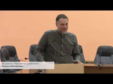 Встреча Максима Шевченко с жителями города Райчихинска, 24.08.2018