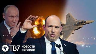 Новости Израиля | Встреча Беннета и Путина: ситуация в Сирии, ядерный Иран и русские евреи | 26.10