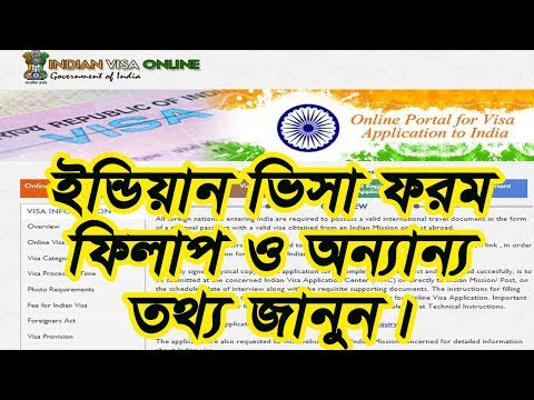 How to fill-up Indian visa application from Bangladesh, Full Tutorial