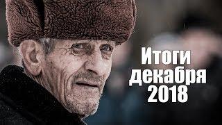 Итоги декабря 2018: выборы в Приморье, Навальный против Золотова и немного истории