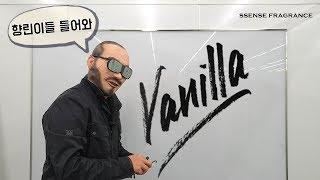 향수노트 바닐라(Vanilla) 에 대해서 알아보자 I…