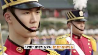 대한민국 육군사관학교 陸軍士官學校, Korea Military Academy 육사 진학을 꿈꾸는 청춘들이여 어서 오라!!! 육군사관학교가 당신을 기다립니다! 등록금 학비 모두 무료