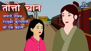 Animated/Cartoon Story for Kids. Japanese Story in Hindi. Totto-Cha...