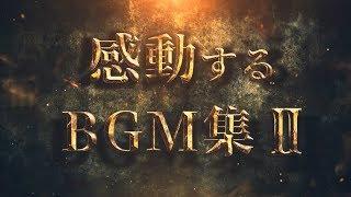 【作業用BGM】最高に泣ける曲集②〈映画的/壮大/オーケストラ/ピアノサントラ〉